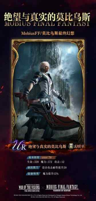 《FFBE幻影战争》x《莫比乌斯最终幻想》联动确定!