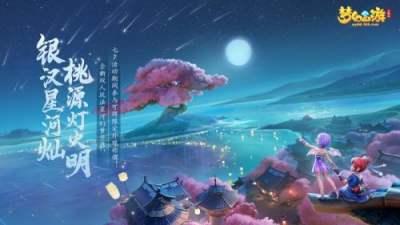 《梦幻西游三维版》全新双人玩法明日开启,外观等你领!