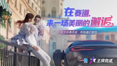 《王牌竞速》七夕庆典活动浪漫开启 七夕时装同步上线!
