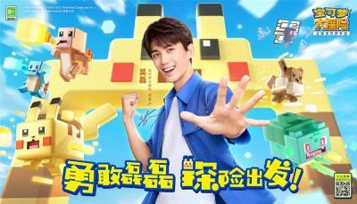 《宝可梦大探险》代言人TVC发布 与吴磊一起探险出发