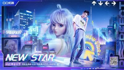 每个NEW STAR视线锁定 QQ炫舞新星就在今夜降临