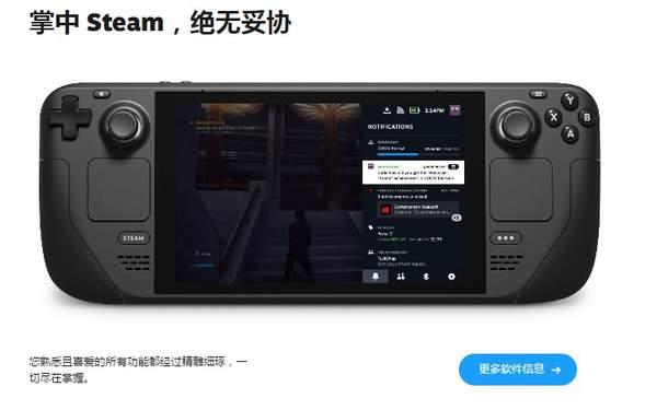 Steam Deck上线简中官网 握于手中的游戏马力从未如此强劲