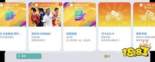 《实况足球》手游新版本正式上线!