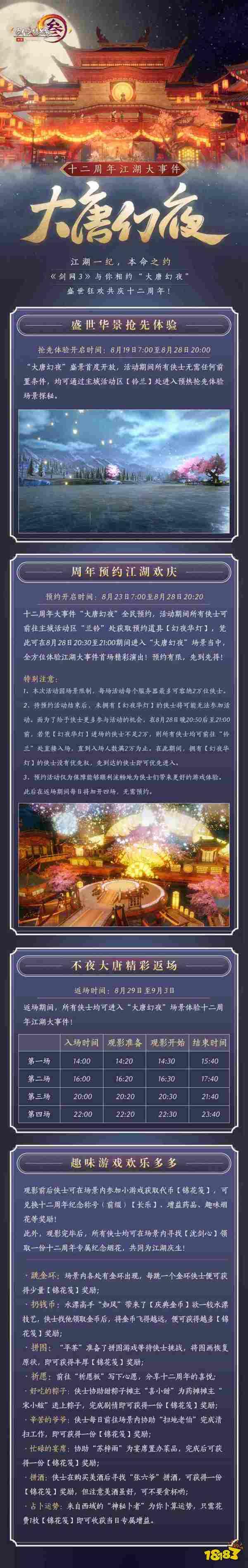 《剑网3》十二周年纪念MV《万象长安》首映 发布盛典今晚开幕