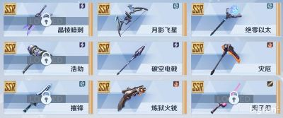 幻塔一共有多少种武器 幻塔武器种类大全