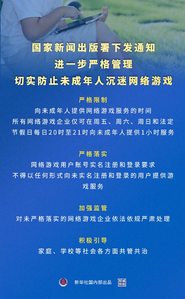 《原神》未成年人防沉迷系统将于9.1日正式启用