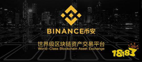 币安交易所官方正版app下载