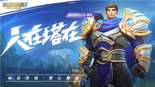 英雄联盟手游官宣9月15日上线 周年庆正式公布