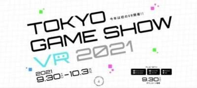 史上首例!2021东京电玩展将首次以VR形式展出