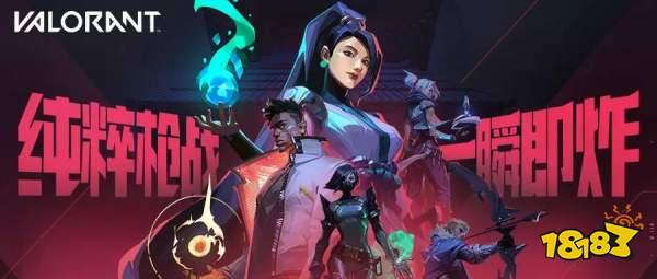 腾讯游戏宣布引进VALORANT,中国FPS电竞迎来新引擎