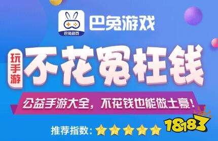 巴兔游戏盒子官方版