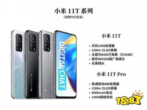 小米11T新旗舰手机什么时候发布 小米11T系列什么配置
