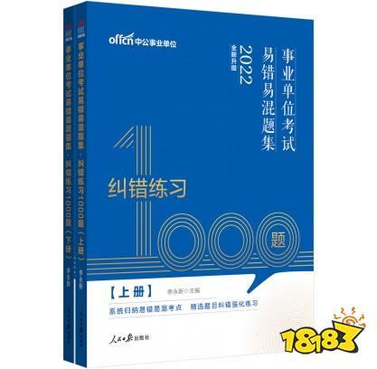 2021党政机关公开遴选公务员考试套装:综合基础知识+1000题(共2本)