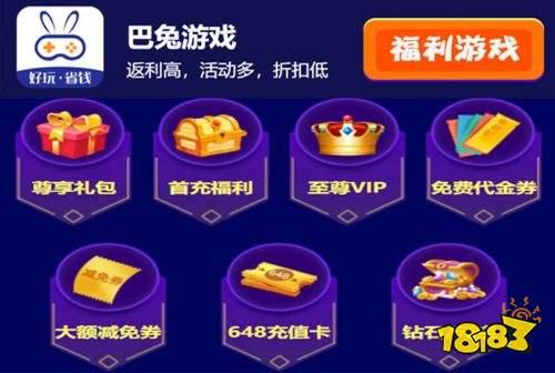 安卓福利手游盒子排名 安卓福利手游大全app推荐