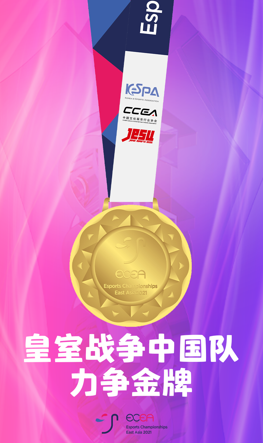 首届东亚电竞锦标赛开战!皇室战争梦之队力争金牌