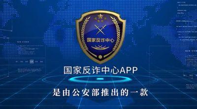 国家反诈中心APP有什么用 国家反诈中心智能识别系统曝光