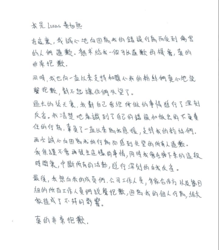 黄旭熙是谁怎么了:被曝私联粉丝塌房事件 粉丝大呼退队!