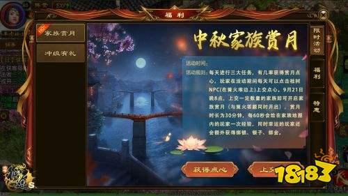 """《代号 征途S》中秋福利版本来袭,9月16日新区""""情义无双""""开启"""