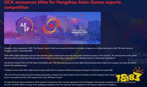 杭州亚运会官宣电竞项目:FIFA、LOL等8款游戏入选