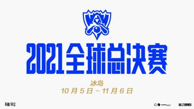 英雄联盟S11全球总决赛赛程公布!将于10月5日开赛