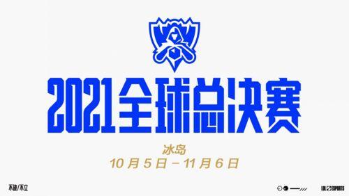 英雄联盟S11全球总决赛将于10月5日开赛!