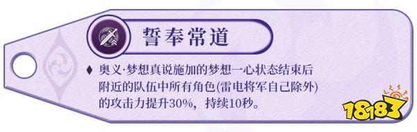 原神雷电将军武器圣遗物选择建议 雷电将军培养攻略