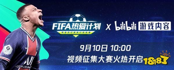 FIFA热爱计划   B站活动赛道开启,一起记录热爱!