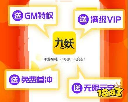 九妖游戏平台最新下载