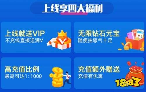 免费送vip特权游戏