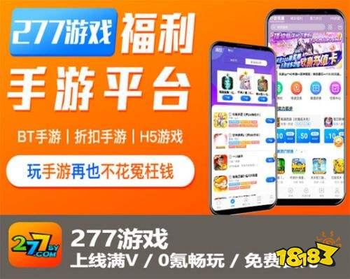 277官方app下载