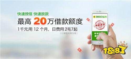 360借款官网新版下载