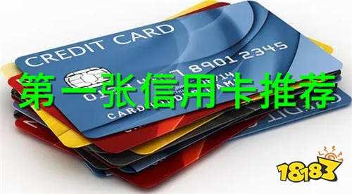 第一次办信用卡推荐哪张 新人信用卡推荐