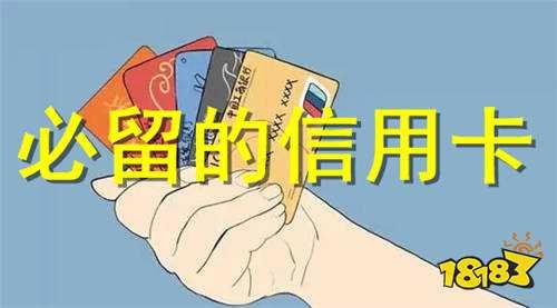 2021必留的信用卡有哪些 一定要留的信用卡排行榜
