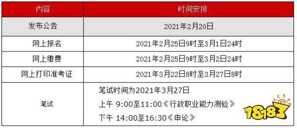 2022辽宁省公务员考试报名时间安排 历年辽宁公考报名时间