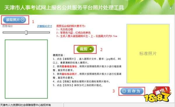 天津选调生网上报名电子照片怎么做 电子照片用手机怎么拍
