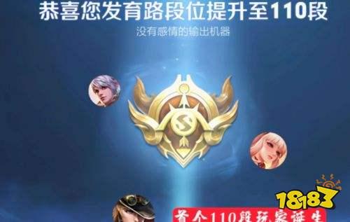 王者荣耀S24赛季国服第一个110段玩家诞生 这也太强了吧