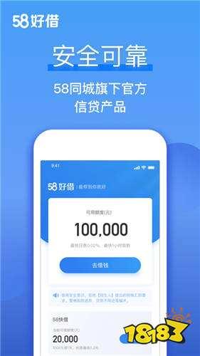 58好借借款app下载