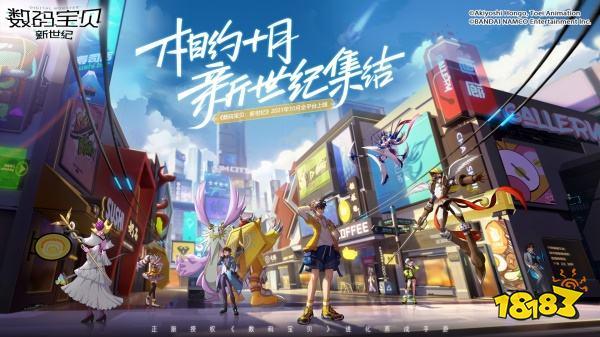数码宝贝新世纪定档10月13日上线!多重玩法开启探索之旅!