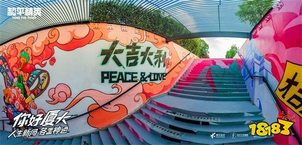 """《和平精英》与厦门大学学生一起绘制了一条""""神通大道"""""""