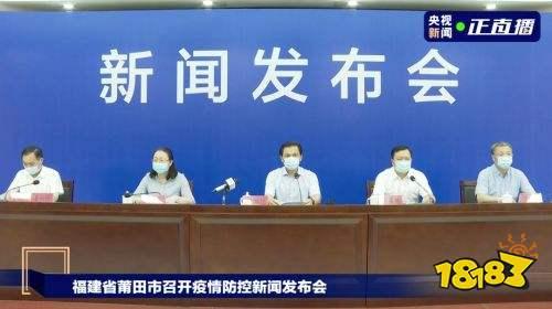 最新疫情:31省份新增本土确诊50例 均在福建