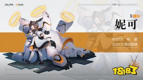 《终末阵线:伊诺贝塔》公布豪华中日声优阵容!