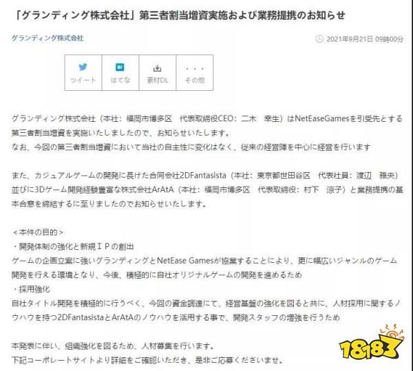 日本游戏工作室Grounding接受网易入股,将加强IP项目研发