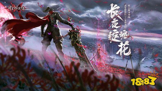 《流星群侠传》×《永劫无间》联动版本开启,大刀狼主登场!