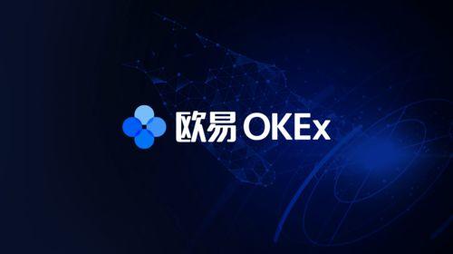 欧易okex全球领先的交易平台