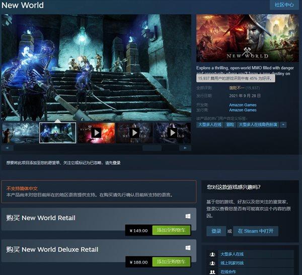 MMO《新世界》登顶steam在线人数榜 评价褒贬不一