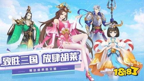 胡莱三国3安卓下载