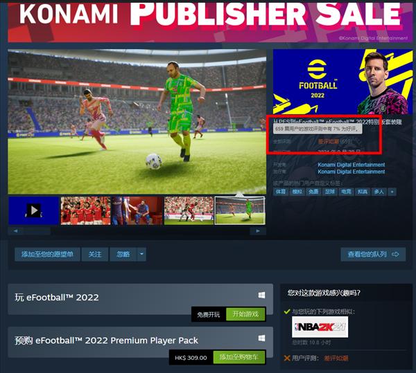 《eFootball 2022》上线Steam 差评如潮仅7%好评率