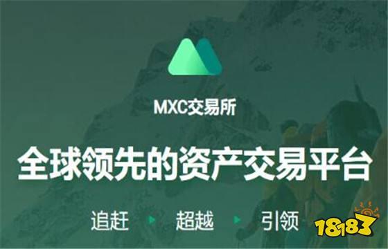 抹茶mxc官方交易所