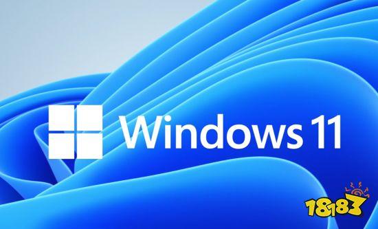 Win11今日上线 免费升级方法、最低系统要求公布