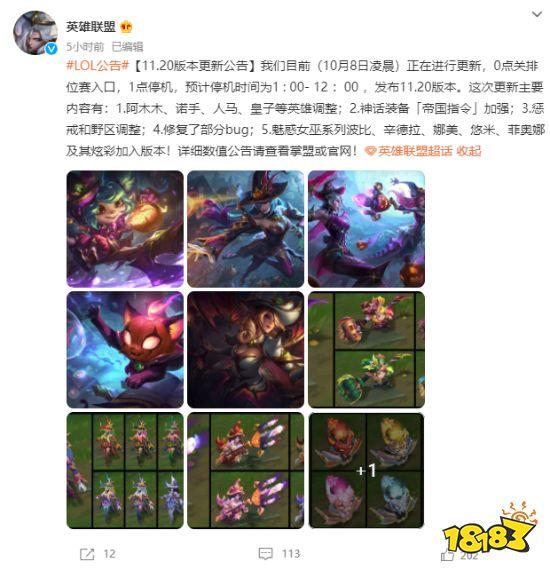 晨报 《英雄联盟》11.20版本更新 生化重启预告公布